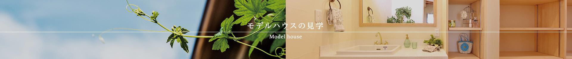 モデルハウスの見学